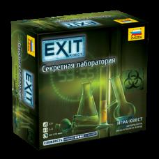 """""""Exit Квест - Секретная лаборатория"""""""