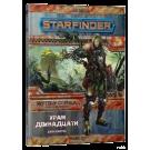 "Starfinder.Серия ""Мёртвые солнца"": ""Храм Двенадцати"""