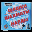 Шахматы + Шашки + Нарды (Десятое королевство)