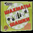 Шахматы + Шашки (Десятое королевство)