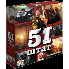 51 штат
