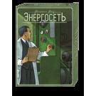 Энергосеть: Россия