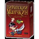 """Манчкин: """"Пиратский """""""