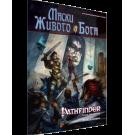 Pathfinder: ролевая игра. Маски Живого Бога